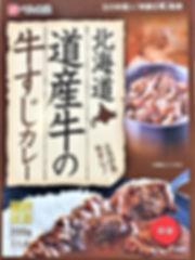 北海道牛の牛すじカレー