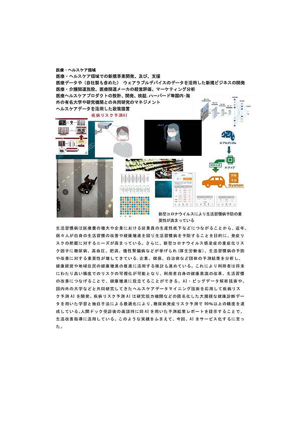 HOCITGROUP_ページ_40.jpg