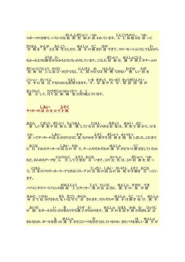 最先端技術製品・技術・サービス_ページ_23.jpg