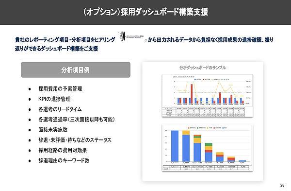 サービス紹介資料_DL用_2020_02v3_ページ_26.jpg