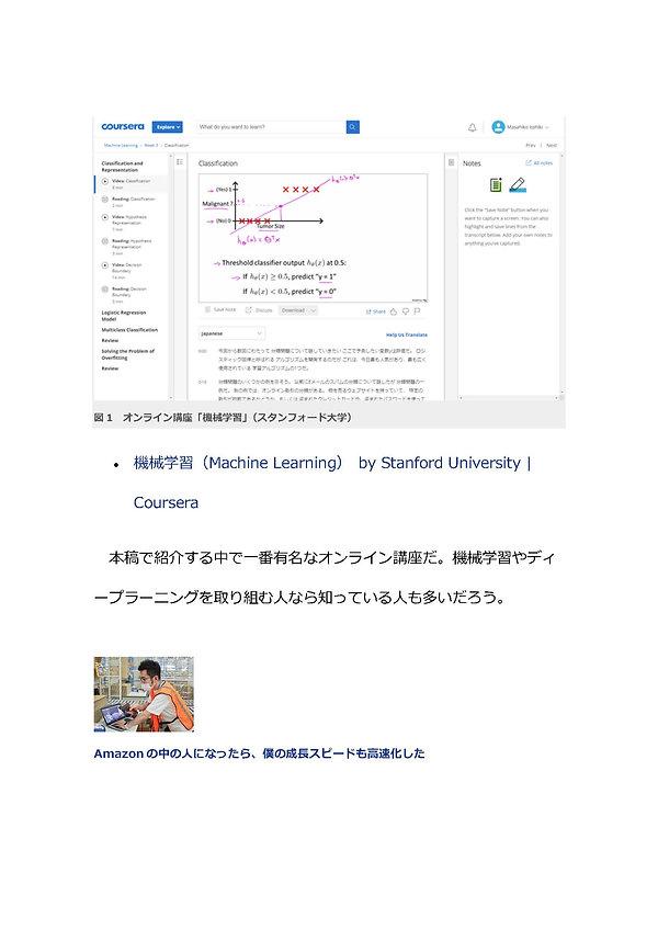 MIT大学_ページ_03.jpg