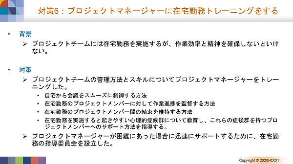 HOCITjapan_ページ_12.jpg