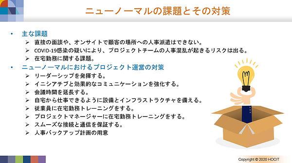 HOCITjapan_ページ_06.jpg