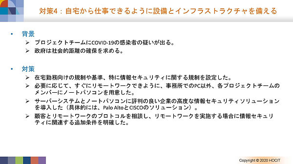 HOCITjapan_ページ_10.jpg