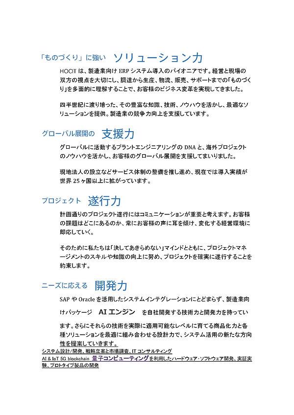 AI商品_ページ_010.jpg