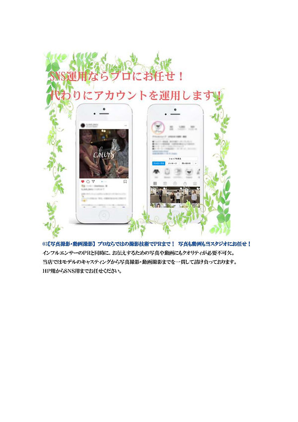 最先端技術製品・技術・サービス_ページ_40.jpg
