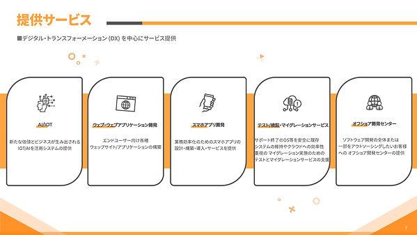 111HOCIT_ページ_07.jpg
