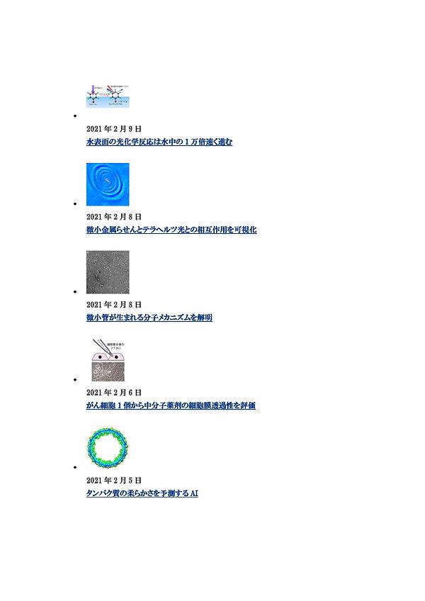 2_ページ_25.jpg