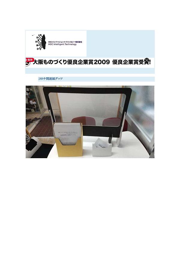 最先端技術製品・技術・サービス_ページ_45.jpg