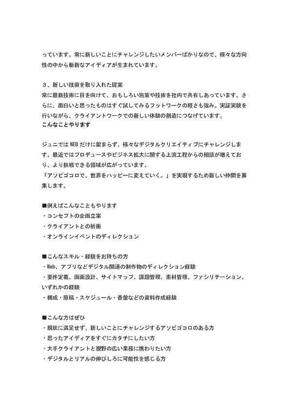 HOCITGROUP1111_ページ_086.jpg