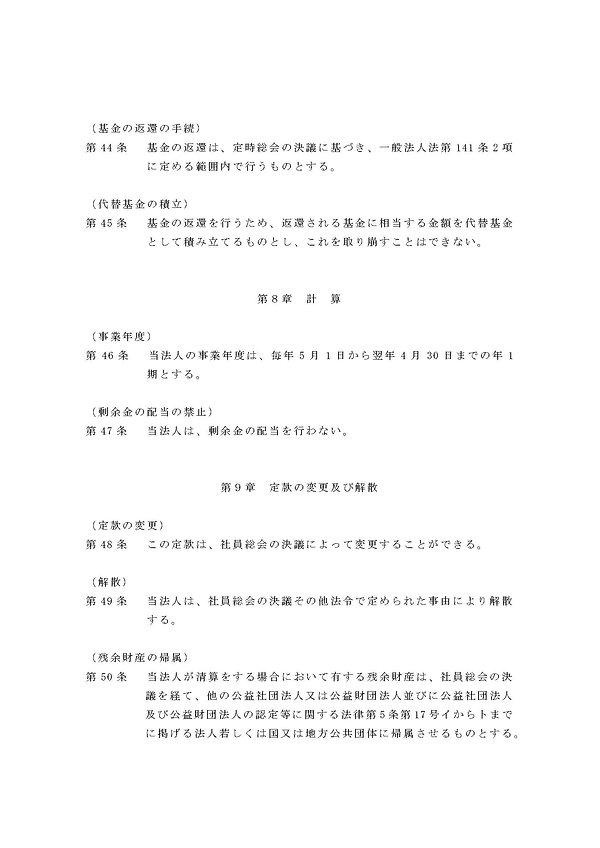 一般社団法人貿易振興最先端技術協会_ページ_10.jpg