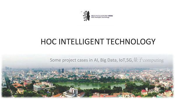 hocit_BigData_IoT_AI_ページ_1.jpg