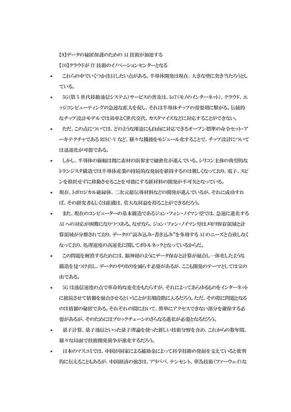 最先端技術製品・技術・サービス_ページ_29.jpg