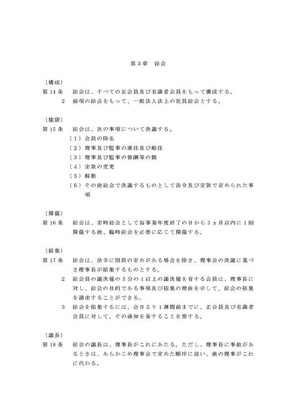 一般社団法人貿易振興最先端技術協会_ページ_04.jpg