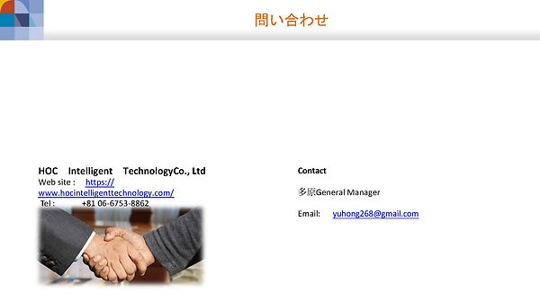 HOCITjapan_ページ_15.jpg
