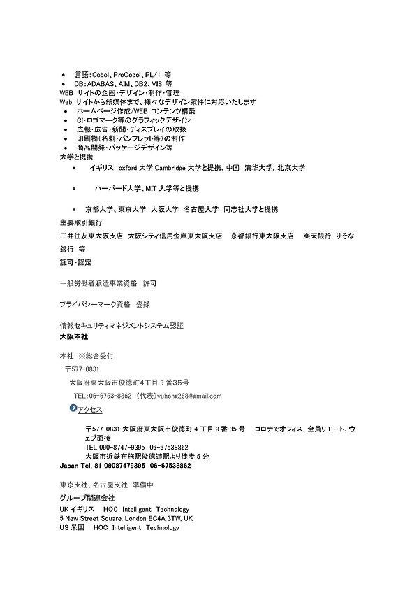 HOCIT99 - コピー_ページ_013.jpg