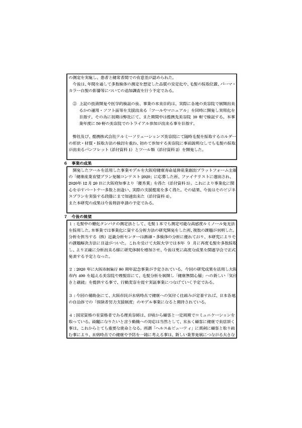 HOCITGROUP_ページ_49.jpg