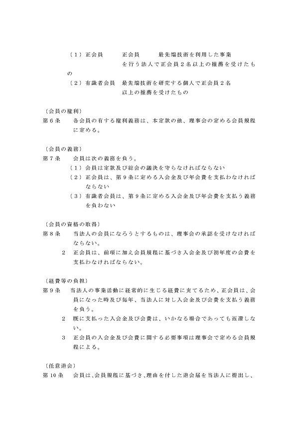 一般社団法人貿易振興最先端技術協会_ページ_02.jpg