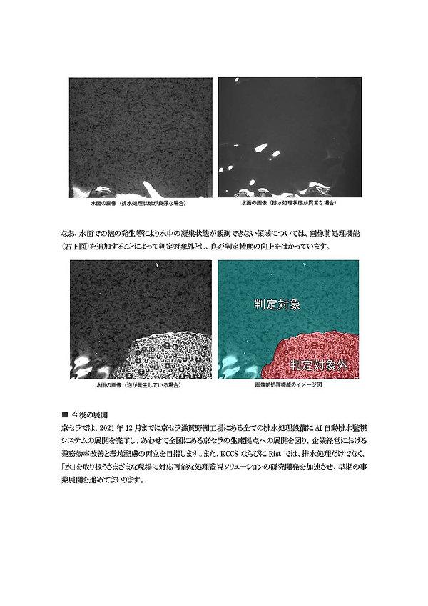 独自の排水センシングシステムとAI技術で、さまざまな気象条件に対応_ページ_08.jpg