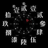 日本古い漢字のスタイル_太字_ラージ壁時計-r3c9aa06408e44166b