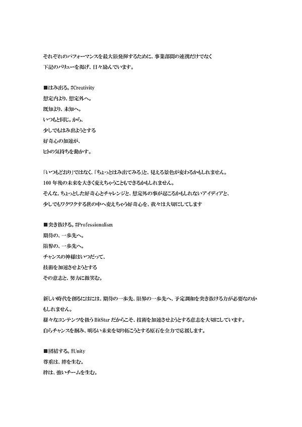 最先端技術製品・技術・サービス_ページ_54.jpg