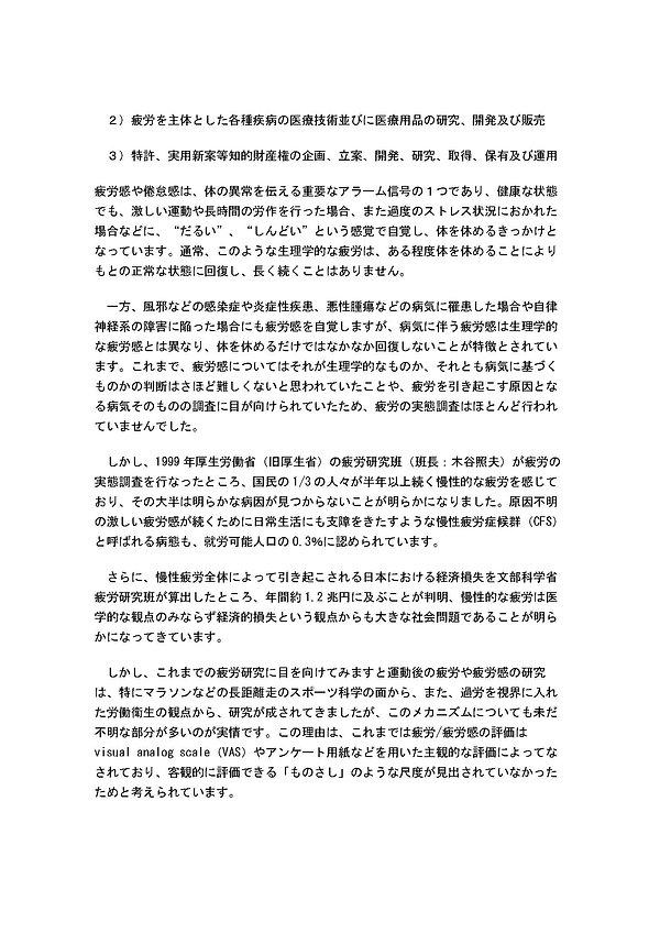 HOCITGROUP1111_ページ_030.jpg