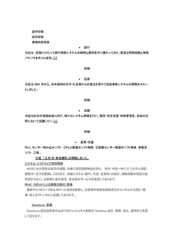 HOCIT99 - コピー_ページ_059.jpg