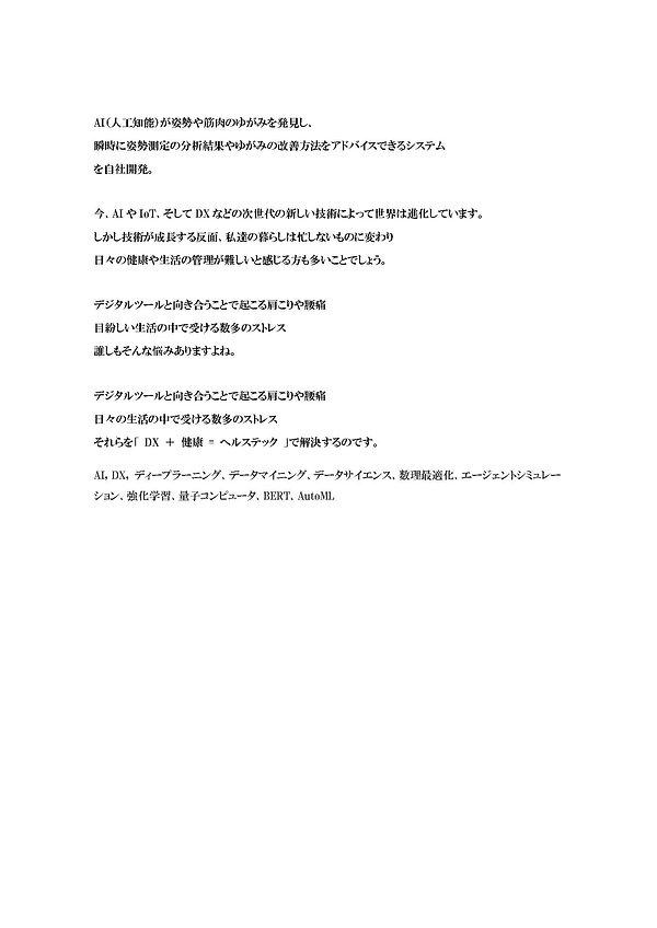 HOCITGROUP_ページ_23.jpg
