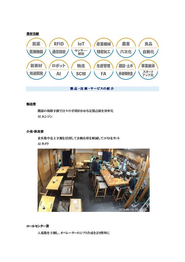 最先端技術製品・技術・サービス_ページ_01.jpg