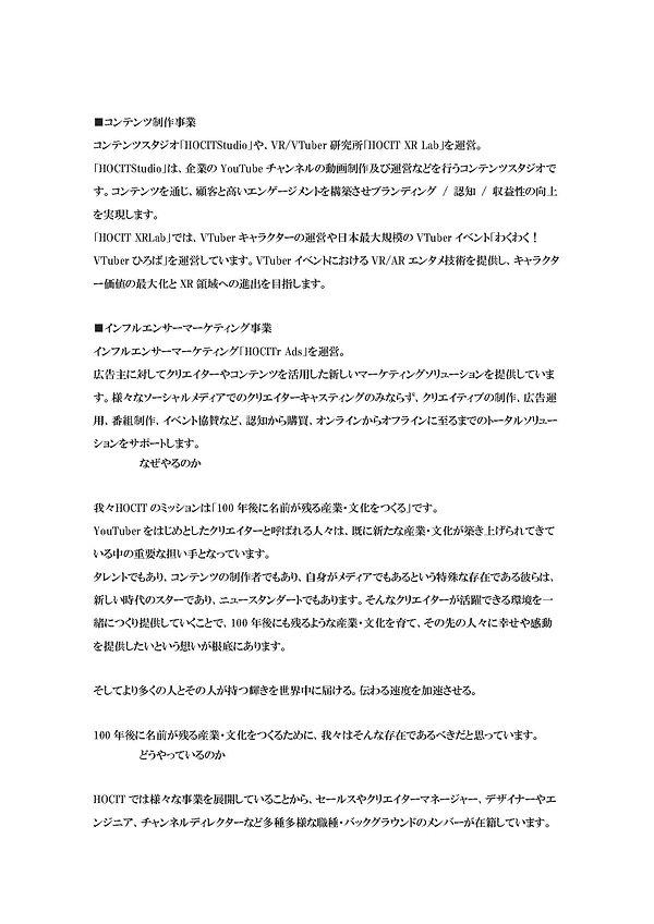 最先端技術製品・技術・サービス_ページ_53.jpg