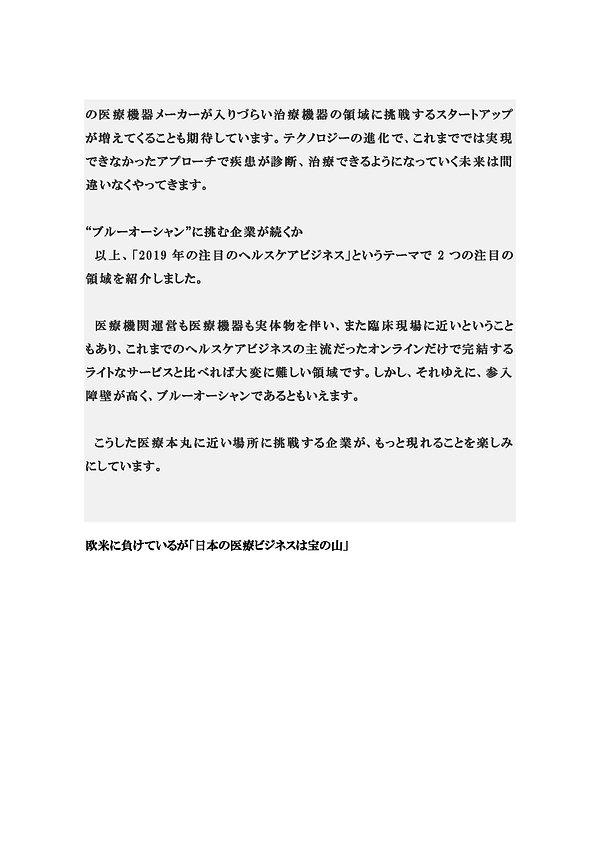 医療_ページ_06.jpg