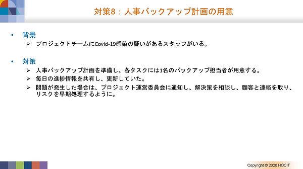 HOCITjapan_ページ_14.jpg