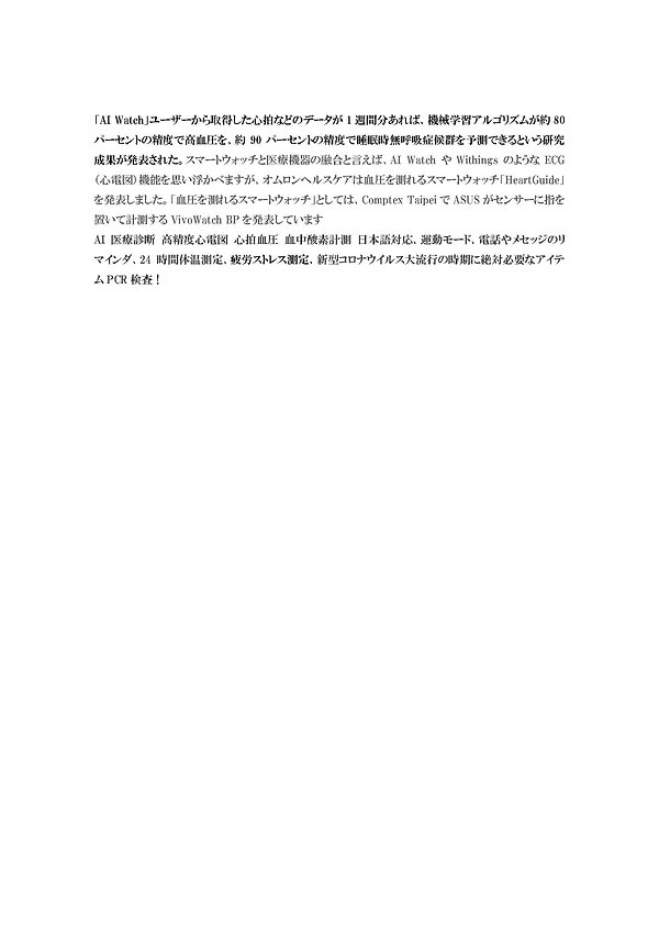 最先端技術製品・技術・サービス_ページ_10.jpg