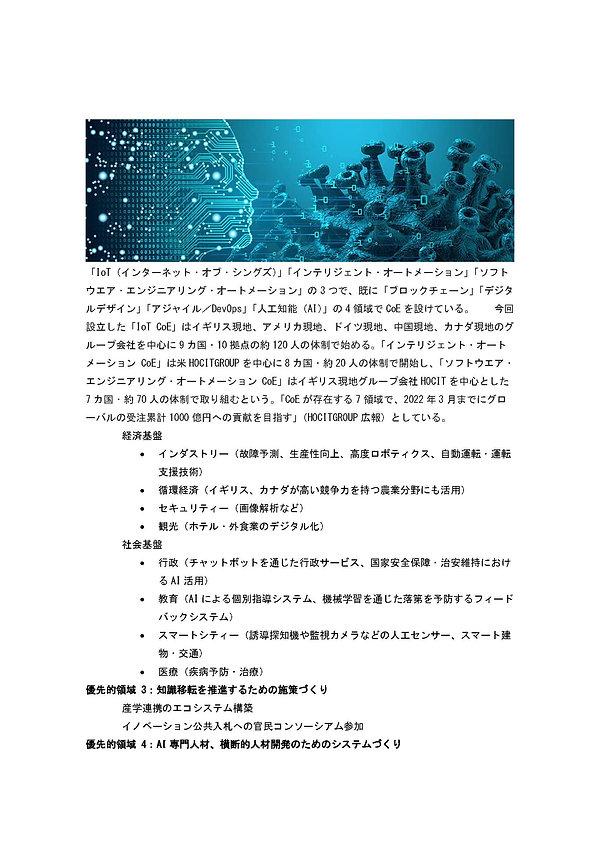 HOCIT2020y_ページ_2.jpg