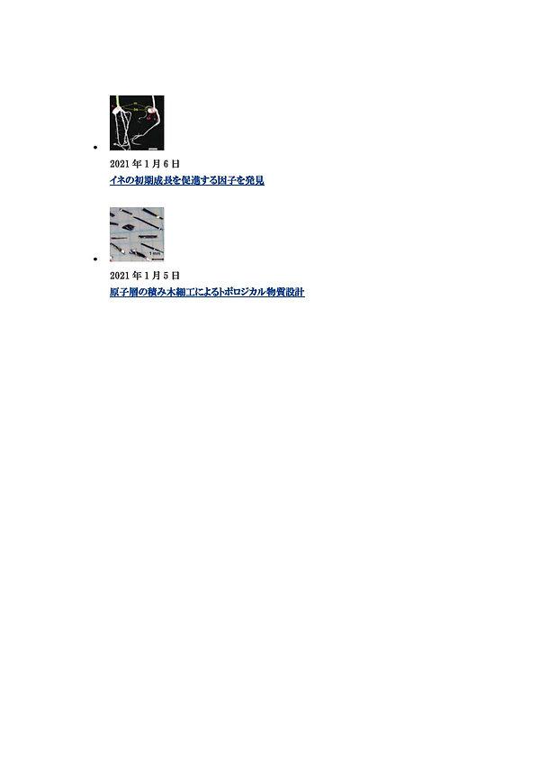 2_ページ_30.jpg