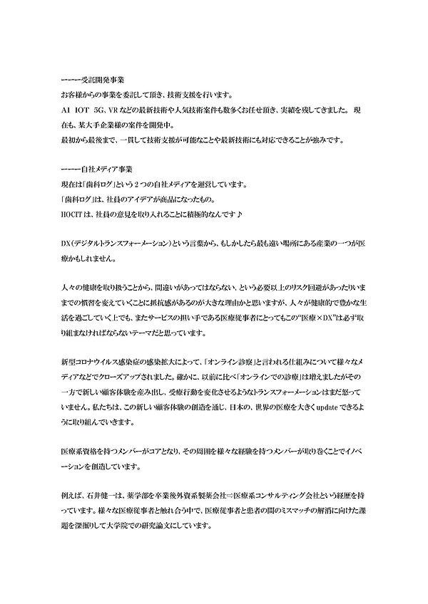 最先端技術_ページ_05.jpg