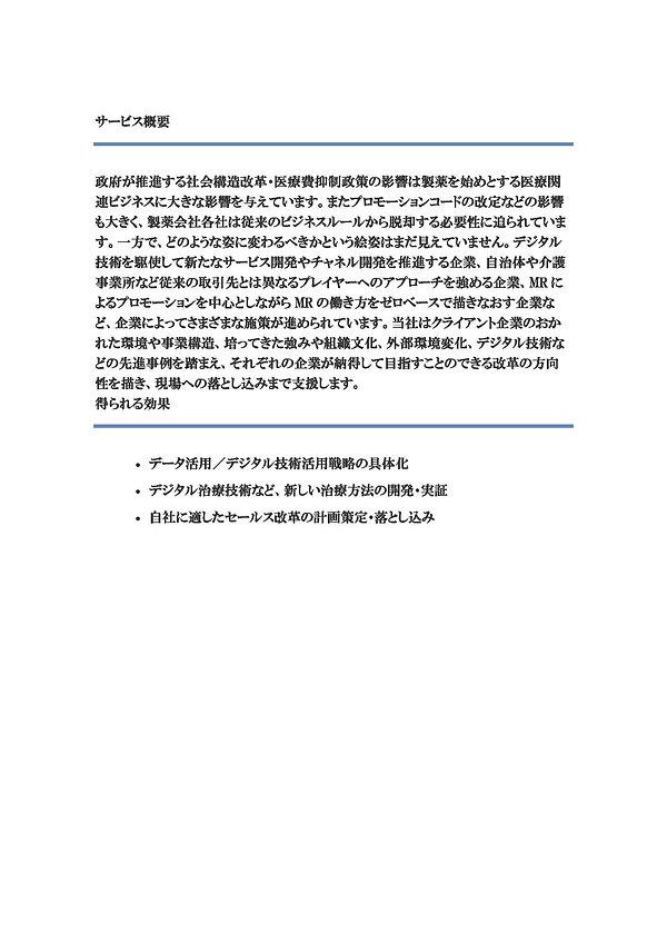 医療_ページ_09.jpg