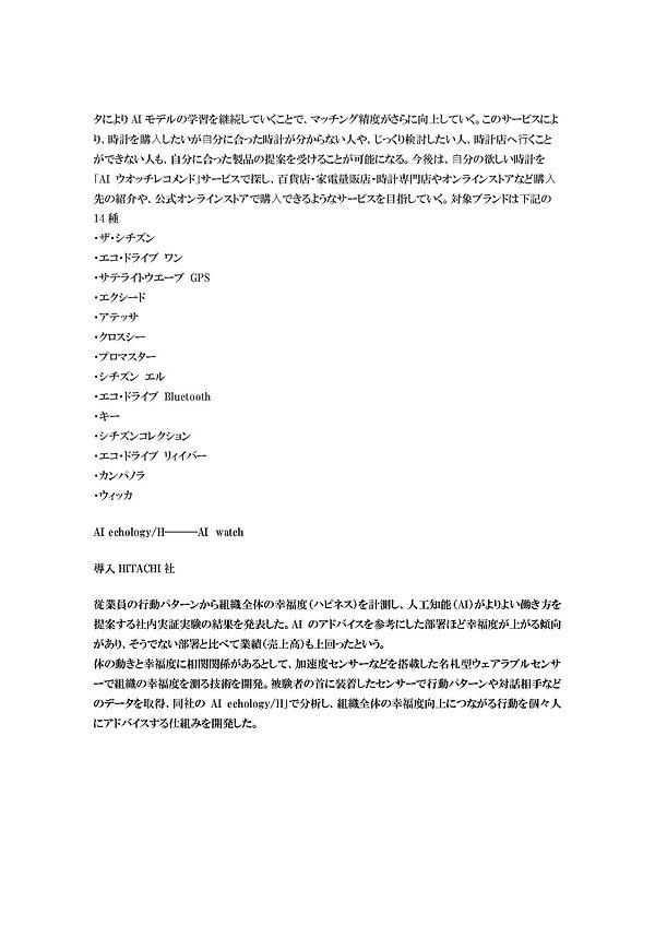 最先端技術製品・技術・サービス_ページ_19.jpg
