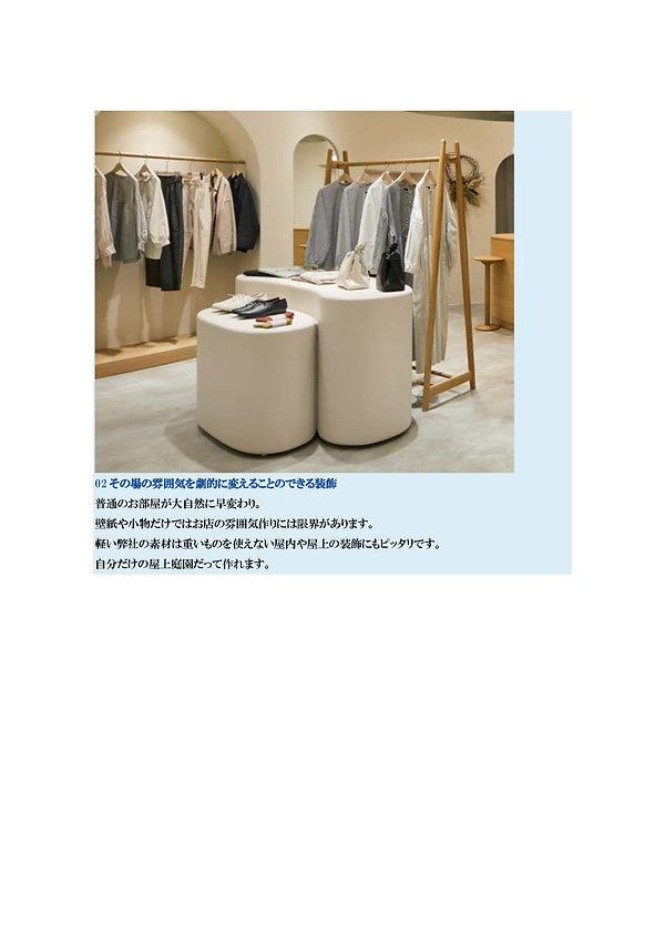 最先端技術製品・技術・サービス_ページ_37.jpg