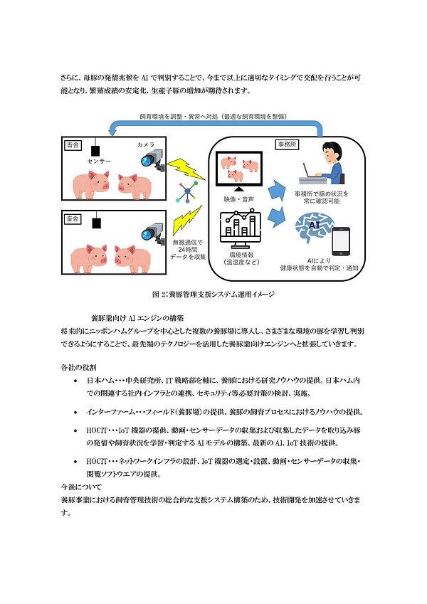 独自の排水センシングシステムとAI技術で、さまざまな気象条件に対応_ページ_18.jpg
