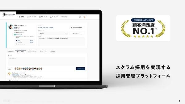 サービス紹介資料_DL用_2020_02v3_ページ_01.jpg