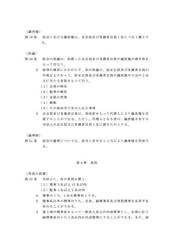 一般社団法人貿易振興最先端技術協会_ページ_05.jpg
