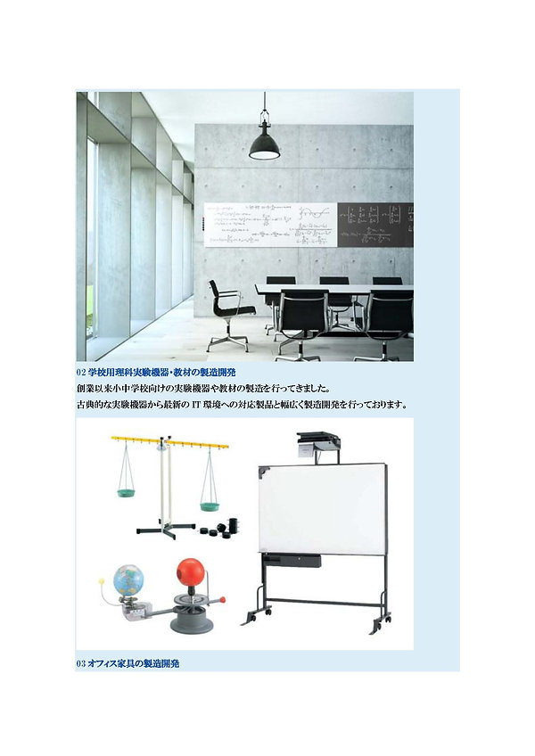最先端技術製品・技術・サービス_ページ_42.jpg