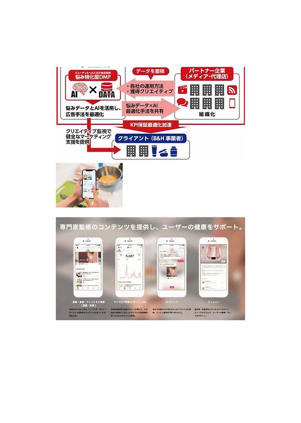 ネットdeマッチ申込書_ページ_08.jpg