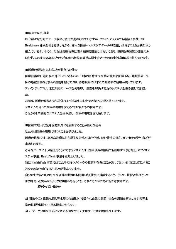 HOCITGROUP_ページ_22.jpg