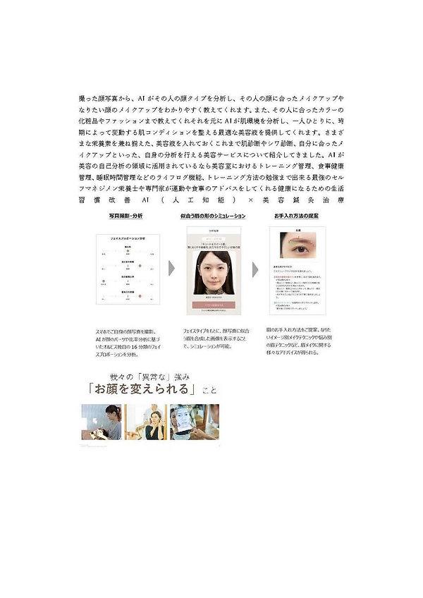 ネットdeマッチ申込書_ページ_04.jpg