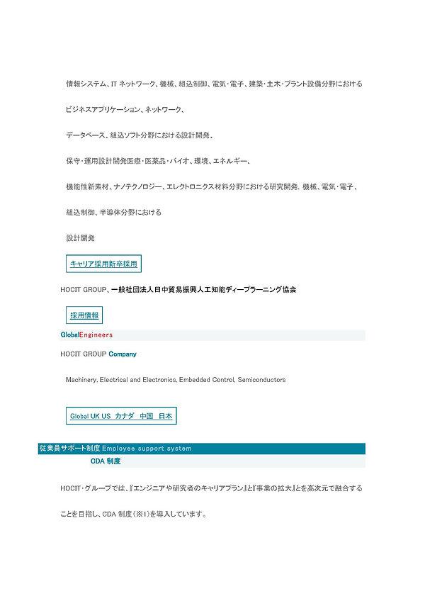 HOCIT99 - コピー_ページ_088.jpg