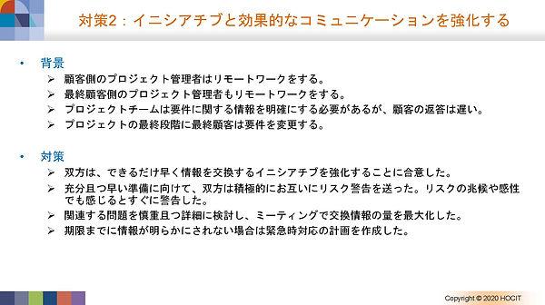 HOCITjapan_ページ_08.jpg