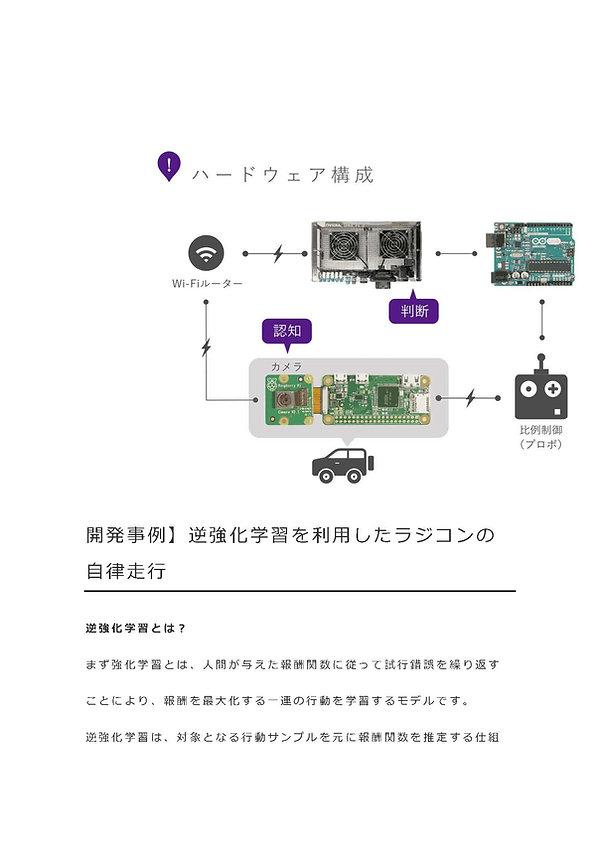 AI商品_ページ_077.jpg