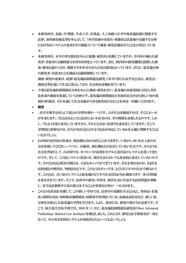 最先端技術_ページ_16.jpg